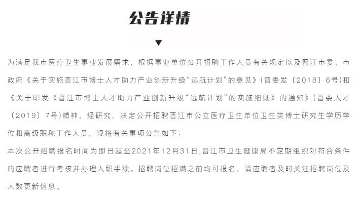 编内70人!晋江医疗事业单位招聘,免笔试!